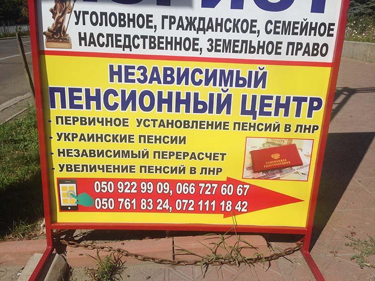 Как получить пенсию лнр в украине как узнать пенсионные баллы на сайте пфр