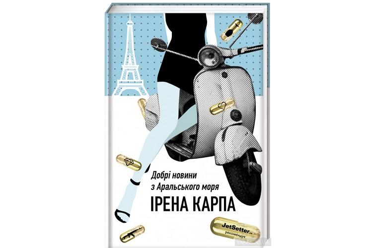 https://life.pravda.com.ua/images/doc/2/9/2964256-karpa-dobri-novini-z-aral-s-kogo-morja.jpg