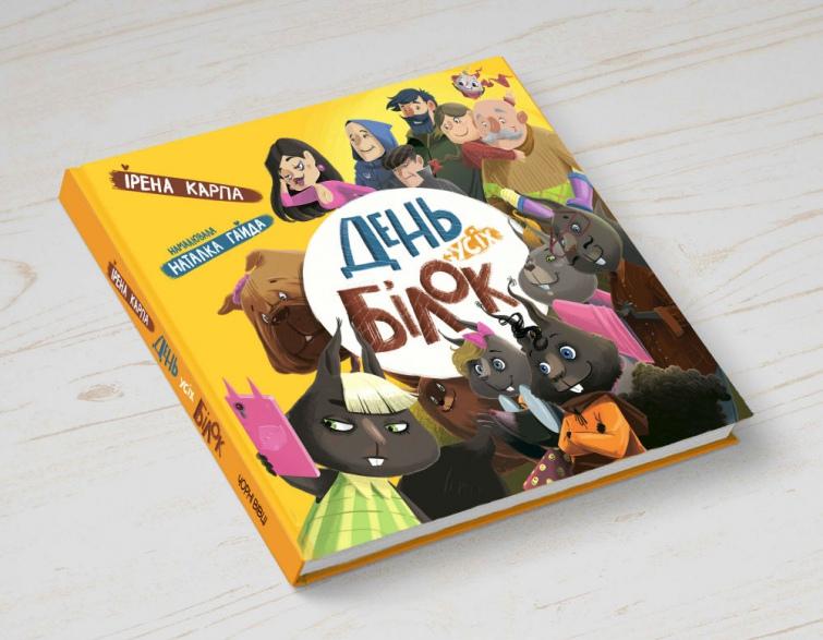 «День усіх білок»: уривок з дитячої книжки Ірени Карпи, яку невдовзі презентує чернівецьке видавництво