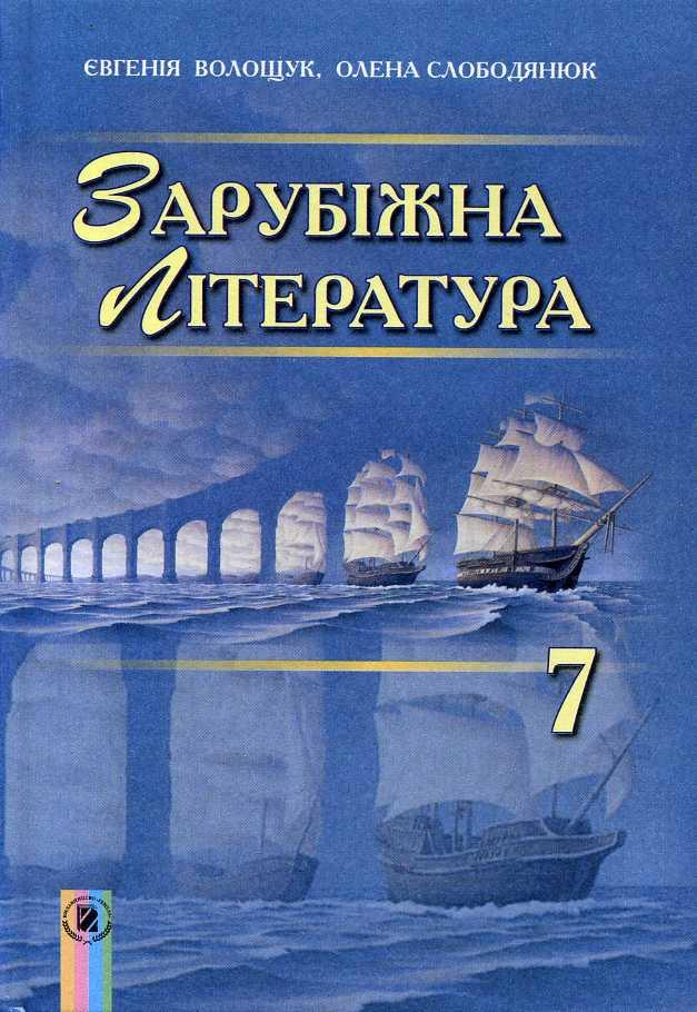 Підручники та посібники з географії для 7 класу на pidruchniki. Net.