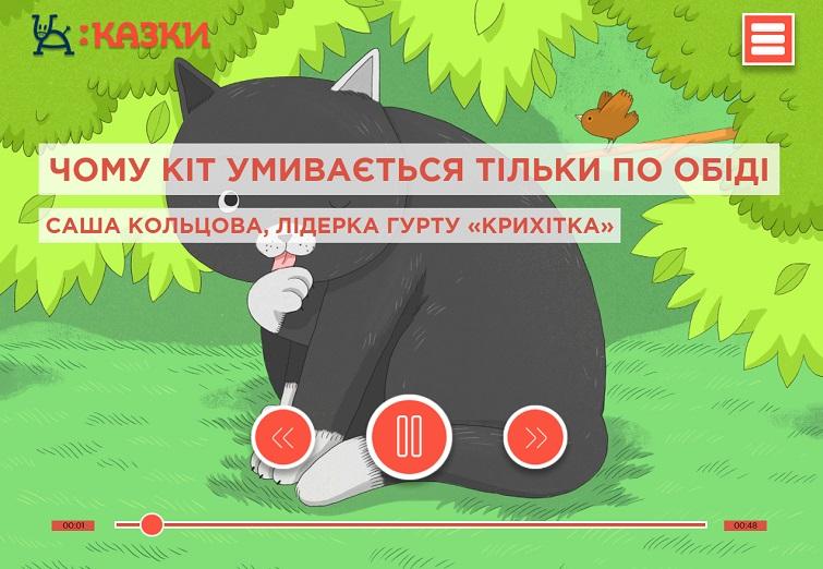 «Казки» від Жадана таХливнюка. Цілодобове дитяче радіо запустило «Суспільне»