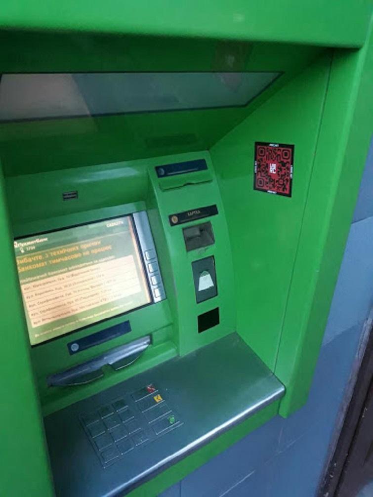 Приватбанк попереджає. Як в Україні збувають наркотики через QR-коди на банкоматах