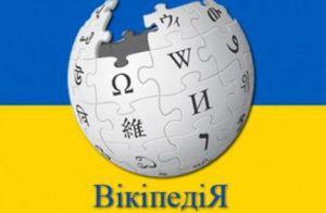 Українська «Вікіпедія» – найпопулярніша у світі