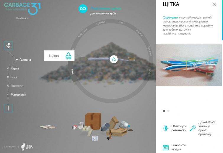 Львівські дизайнери створили інтерактивний сайт 081c6968a226f