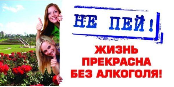 Жителей Донбасса просят не бухать (фото)