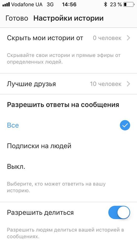 98de29147623ea 12 фішок Instagram, про які не всі знають | Українська правда _Життя