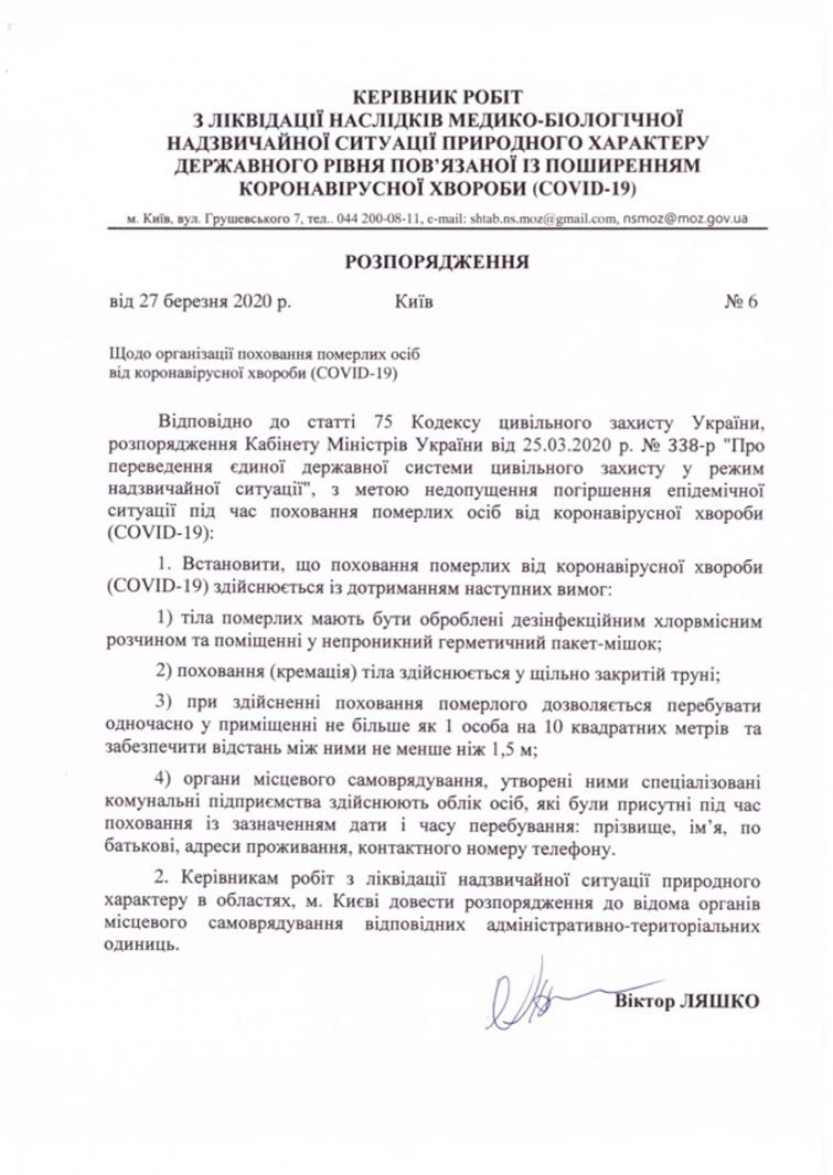 Фото - Дезінфекція тіла та закрита труна: як в Україні ховають жертв COVID-19